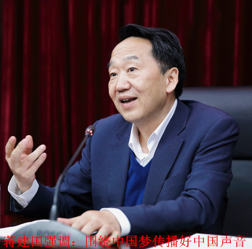 蒋建国强调:围绕实现中国梦传播好中国声音_副本