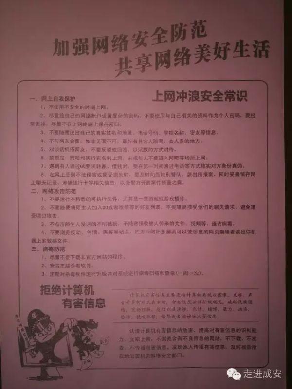 安县开展第三届网络安全宣传活动